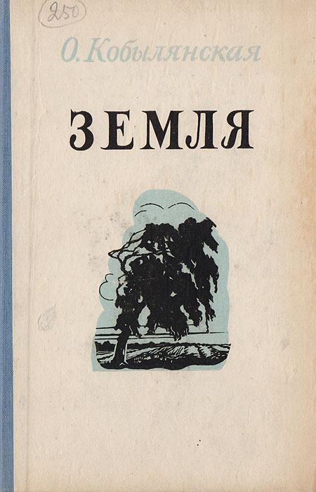 Земля - О. КобылянскаяРМ-757В большом социально-психологическом романе «Земля» - одном из лучших произведений в творчестве писательницы - изображена тяжелая жизнь буковинского