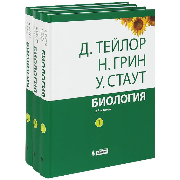 Книга Биология. В 3 томах