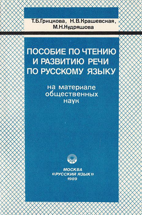 Пособие по чтению и развитию речи по русскому языку на материале общественных наук