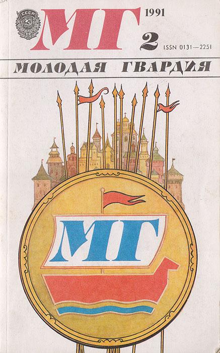 "Журнал ""Молодая гвардия"", № 2, 1991"