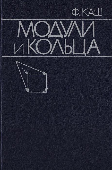 Модули и кольца