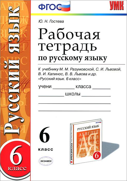 гдз по русскому в рабочих тетрадях 6 класс