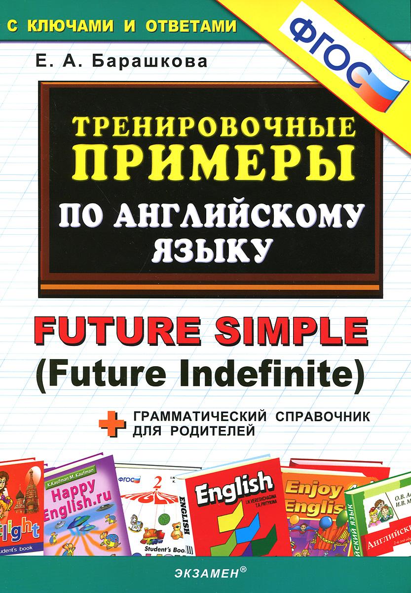 Английский язык. Тренировочные примеры / Future Simple (Future Indefinite)