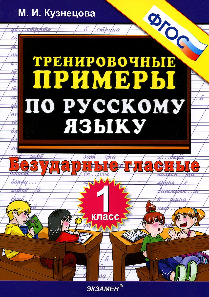 Тренировочные примеры по русскому языку. 1 класс. Безударные гласные ( 978-5-377-08553-9 )