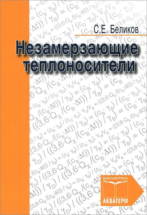 Незамерзающие теплоносители ( 978-5-905024-11-5 )