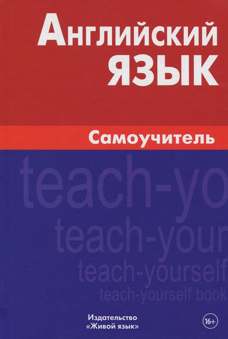 Английский язык. Самоучитель