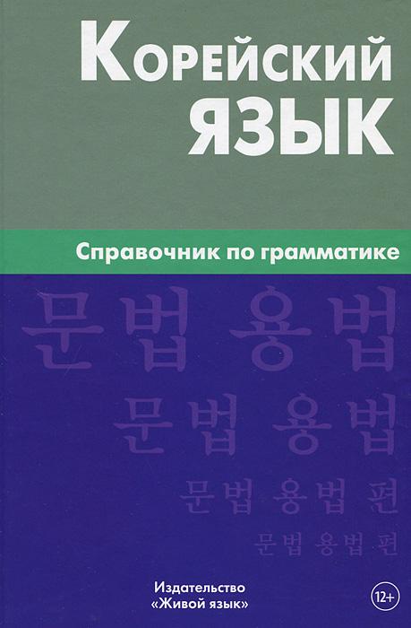 Корейский язык. Справочник по грамматике