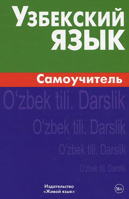Узбекский язык. Самоучитель