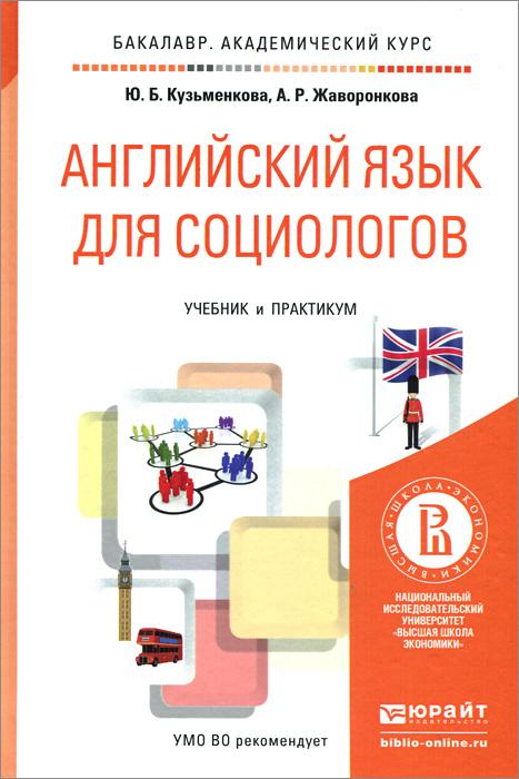 Английский язык для социологов. Учебник и практикум