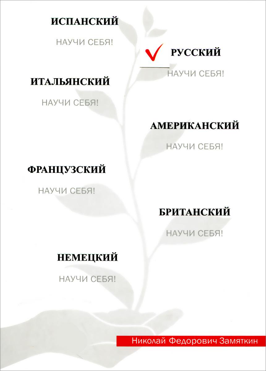 Матрично-медитативное овладение иностранным языком. Русский. Обратный языковой резонанс (аудиокурс MP3)