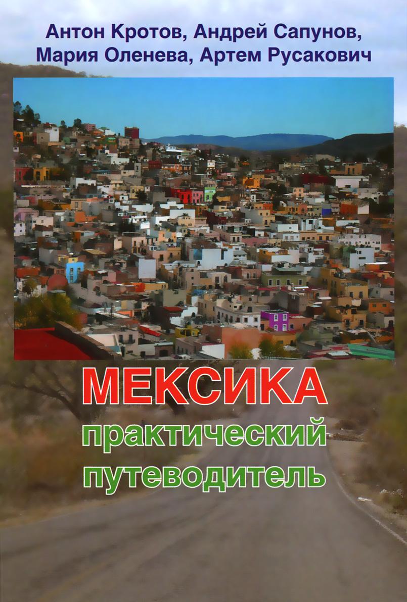 Мексика. Практический путеводитель ( 978-5-98296-101-3 )