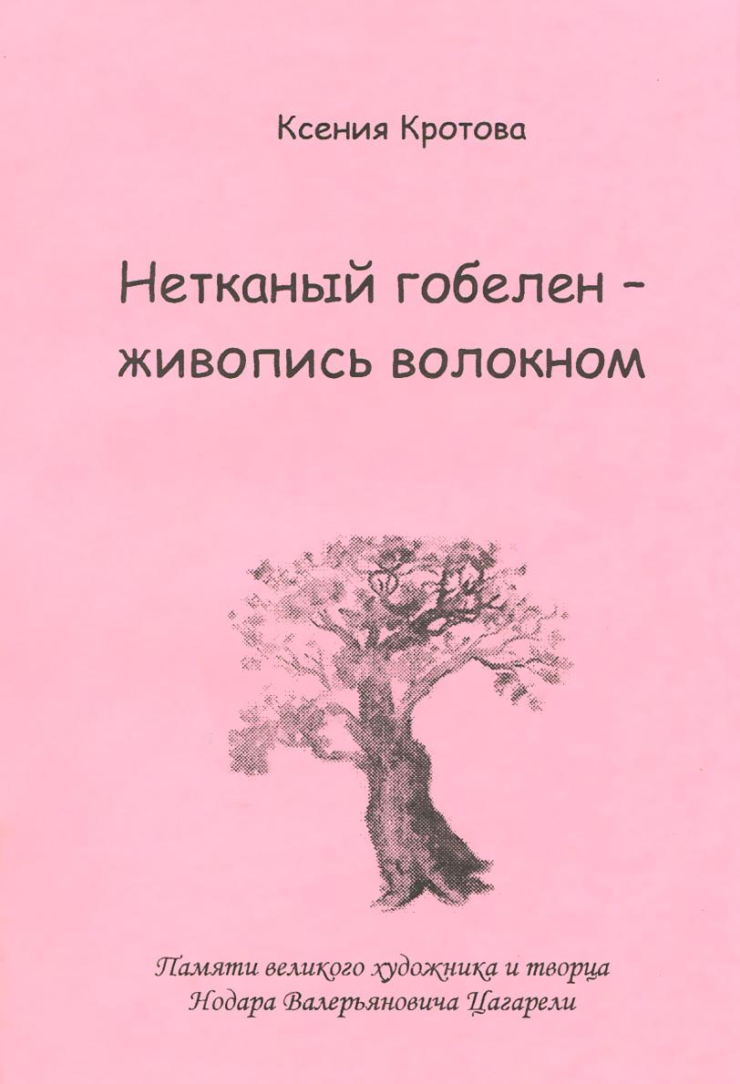 Нетканый гобелен - живопись волокном ( 978-5-98296-029-0 )