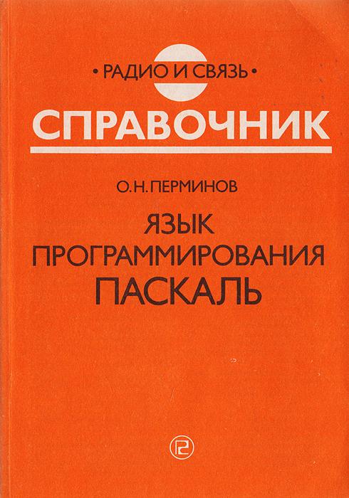 Язык программирования Паскаль. Справочник