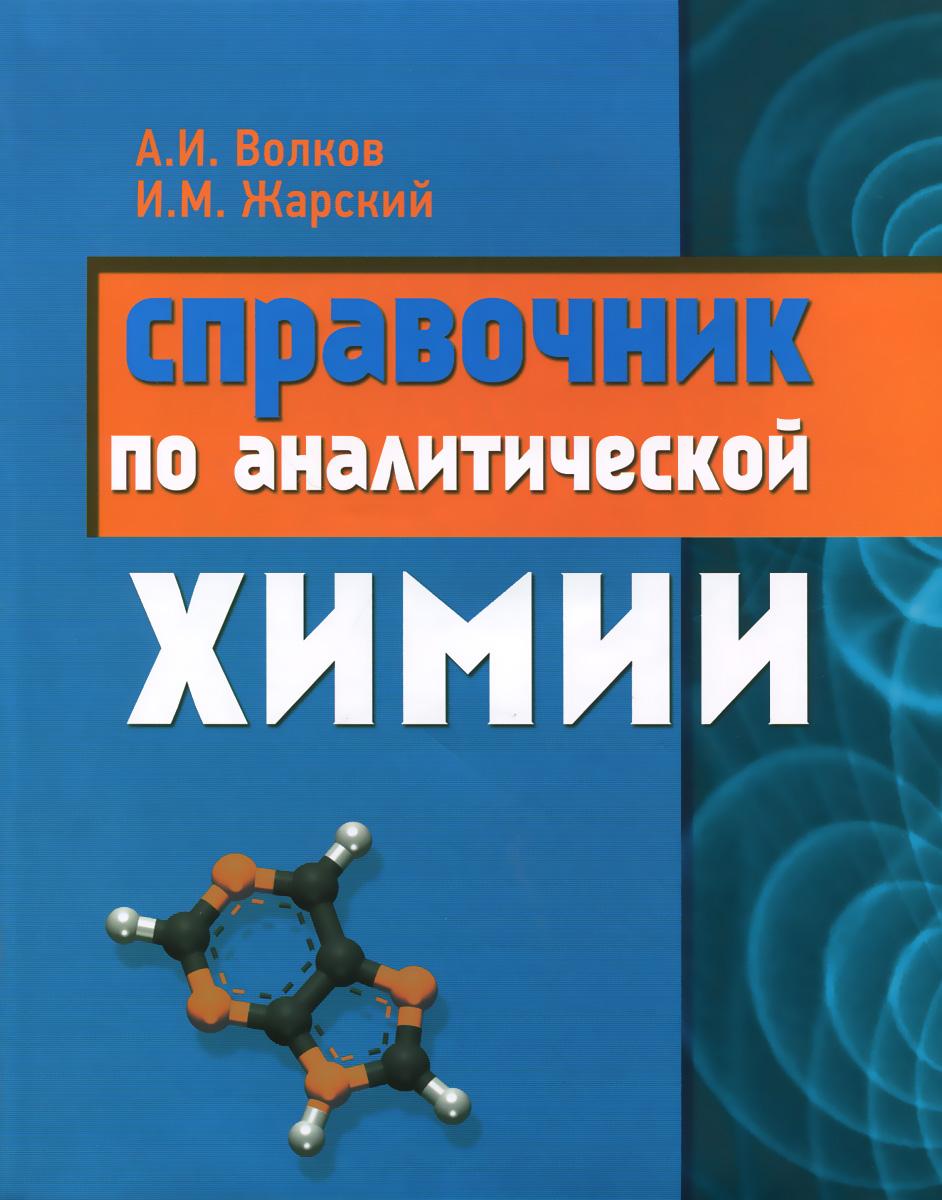 Справочник по аналитической химии ( 978-985-549-975-7 )