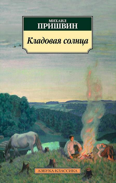 Кладовая солнца12296407Михаил Михайлович Пришвин сумел не только обогатить русскую литературу проникновенными описаниями природы, которую любил всем сердцем, и выявить необычайную красоту языка. Философ и поэт, он смог увидеть за обыденным великую тайну целой Вселенной, почувствовать единство всего живого в мире. В основе его произведений лежит глубокая, подлинно христианская идея согласования творчества человеческого сознания с творчеством бытия. В настоящем издании собраны знаковые произведения автора: автобиографический роман Кащеева цепь, в котором писатель через события собственной жизни создает масштабное полотно русского бытия на переломе веков; повесть Мирская чаша, увидевшая свет только после смерти автора; и знаменитая КЛАДОВАЯ СОЛНЦА, которую автор писал для ребенка, живущего в нас самих от раннего детства и до старости.