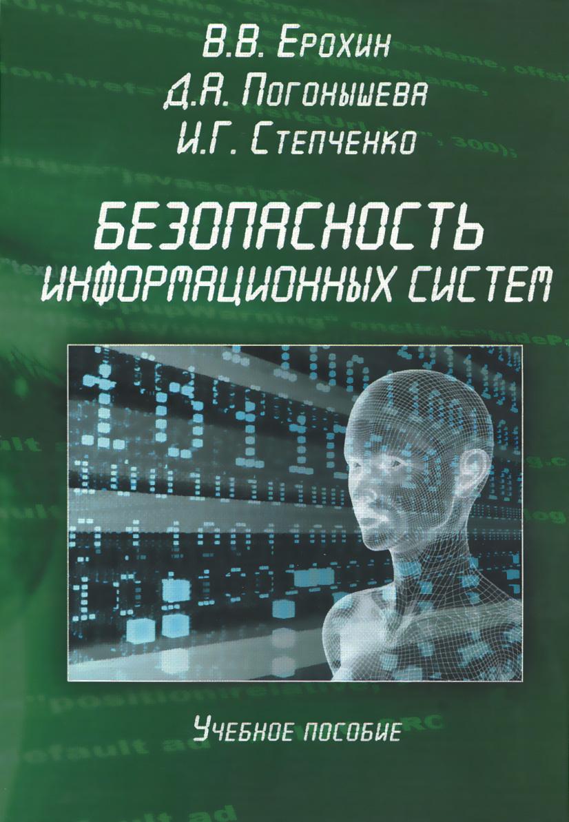 Безопасность информационных систем. Учебное пособие ( 978-5-9765-1904-6, 978-5-02-03856-4 )