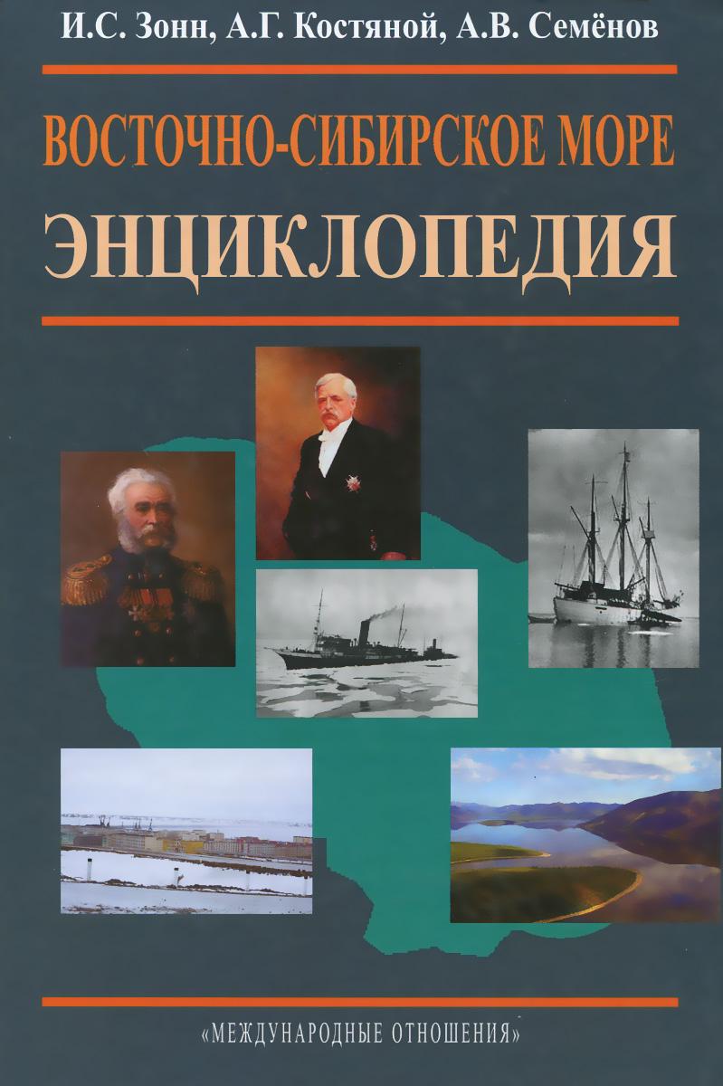 Восточно-Сибирское море. Энциклопедия ( 978-5-7133-1480-4 )