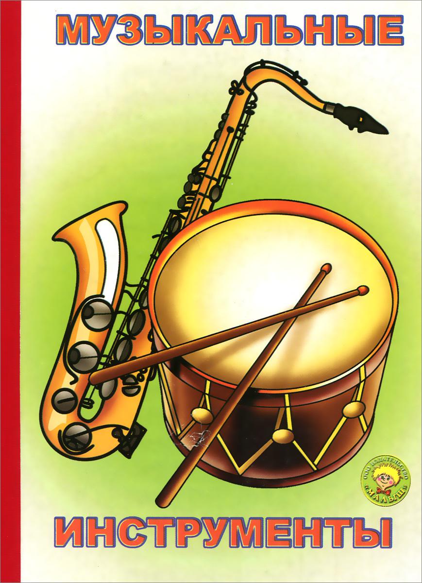 Музыкальные инструменты ( 5-481-00433-Х )