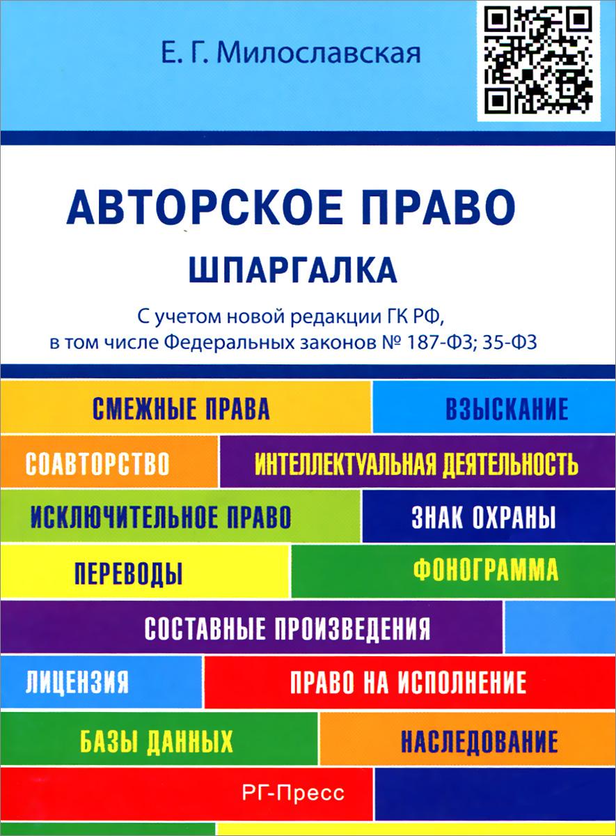 Авторское право. Шпаргалка ( 978-5-998-80277-5 )
