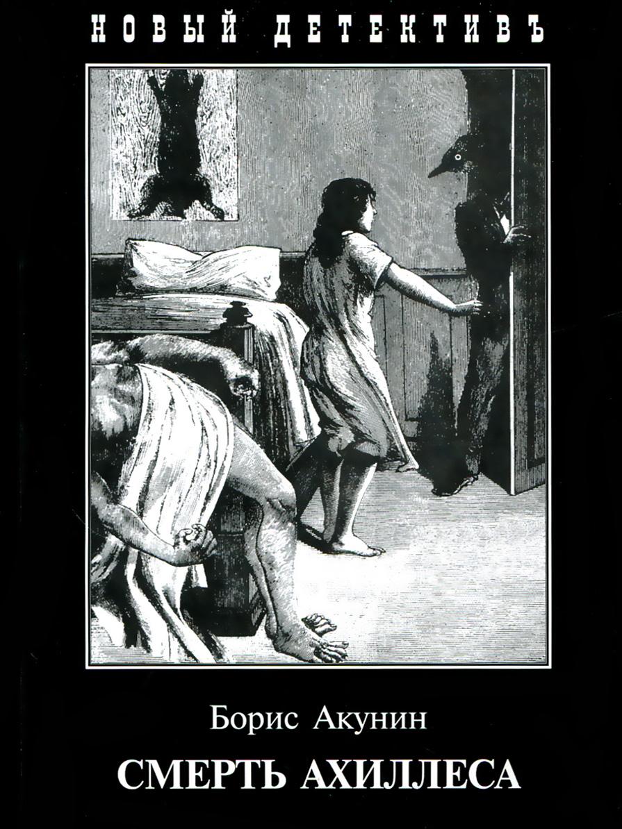 Книга Смерть Ахиллеса