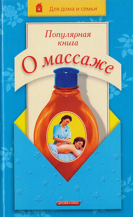 Популярная книга о массаже
