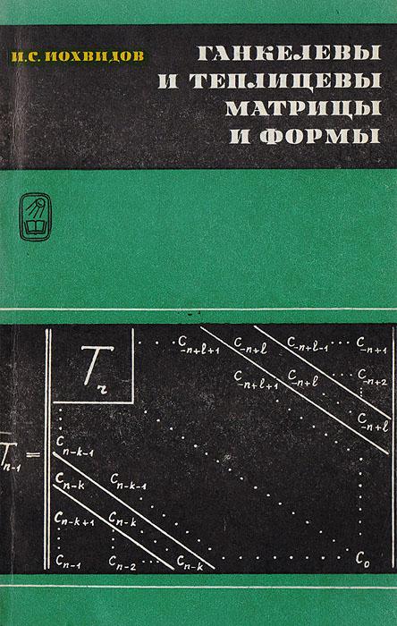 Ганкелевы и теплицевы матрицы и формы. Алгебраическая теория