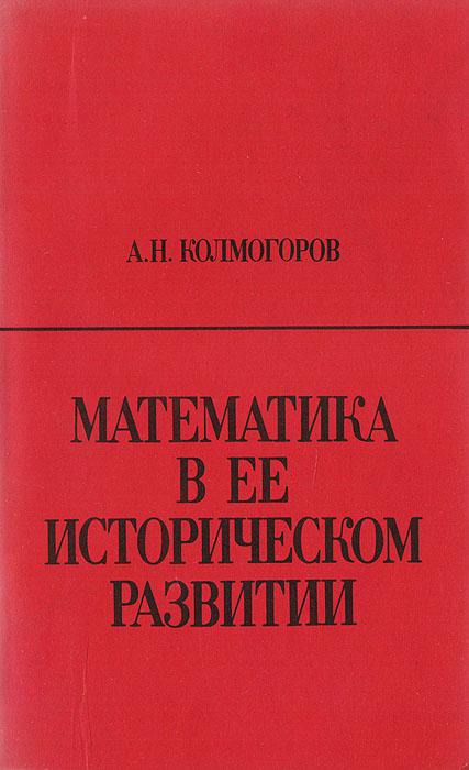 Математика в ее историческом развитии