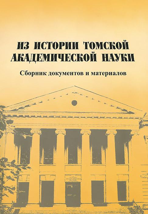 Из истории томской академической науки. Сборник документов и материалов