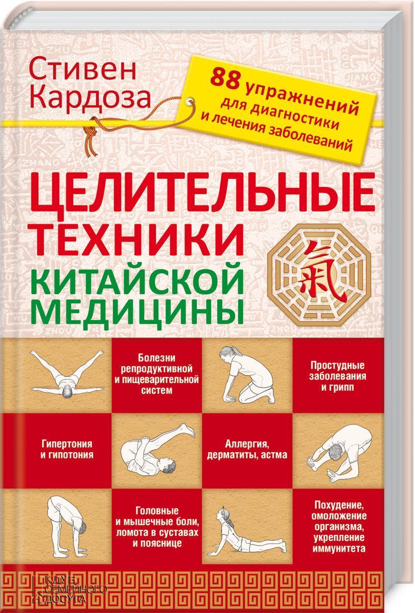 Zakazat.ru Целительные техники китайской медицины. Стивен Кардоза