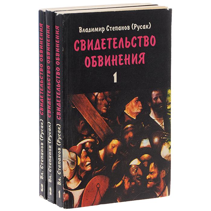 Свидетельство обвинения. В 3 томах (комплект из 3 книг)