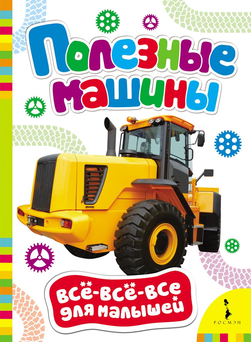 Полезные машины ( 978-5-353-06628-6 )