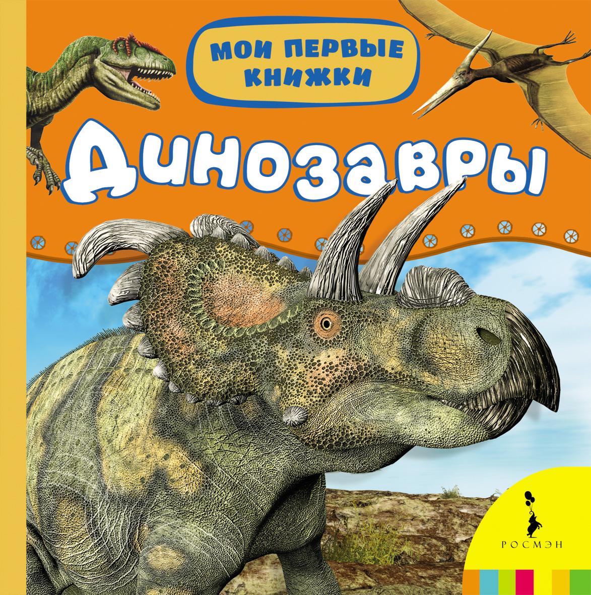 Динозавры ( 978-5-353-06756-6 )