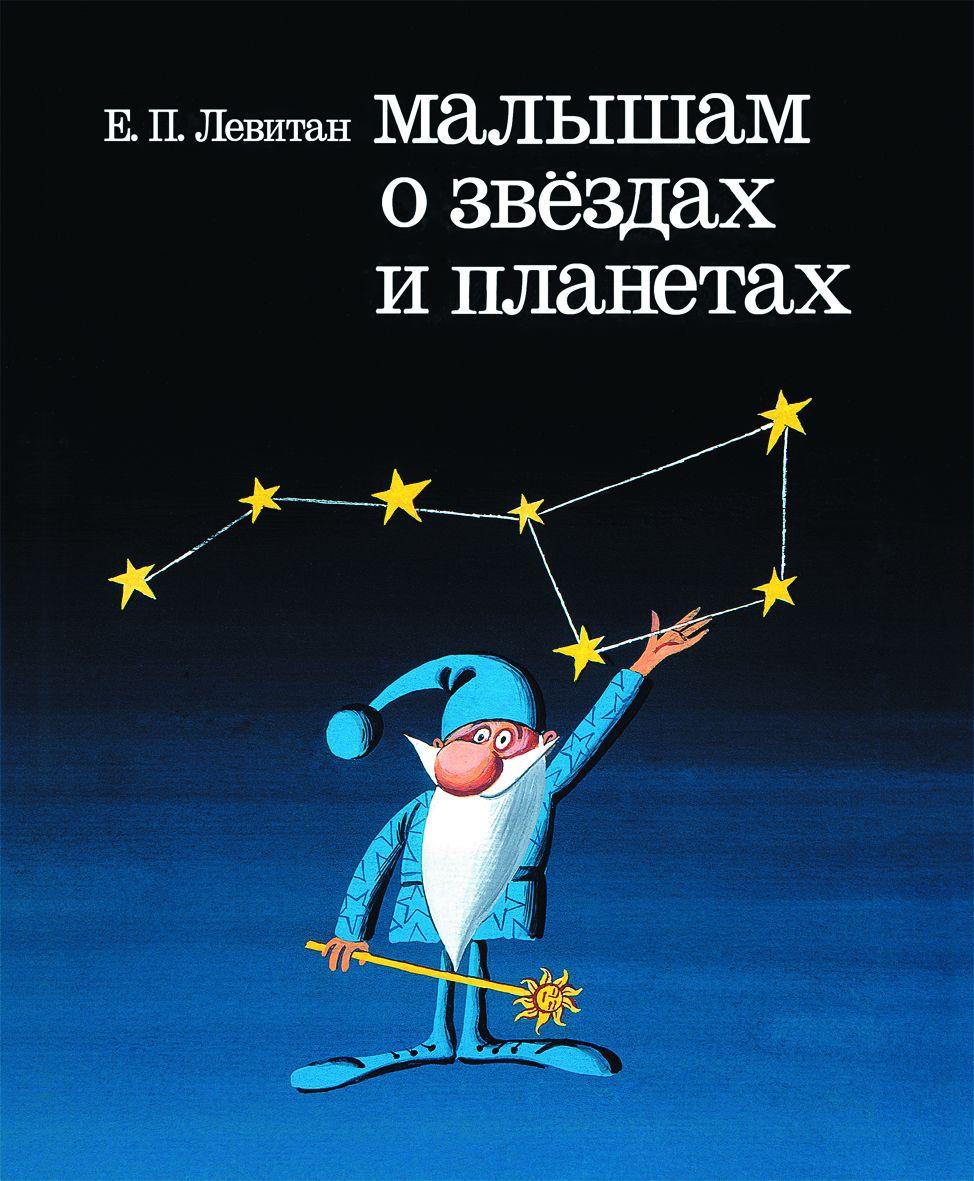 Книга Малышам о звездах и планетах