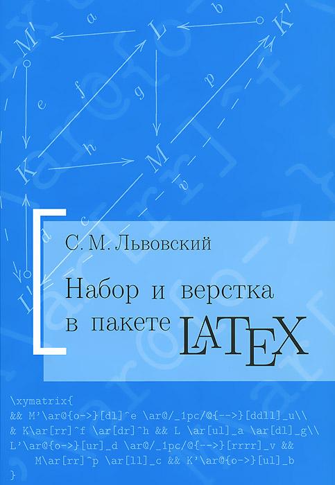 ����� � ������� � ������ LATEX