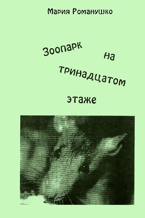 Зоопарк на тринадцатом этаже. Истории из жизни пушистых, панцирных и пернатых маленьких домочадцев12296407В книгу вошли истории о домашних любимцах - маленьких симпатичных животных. Это целый мир, волнующий и полный загадок, который многими нитями связан с миром людей. Герои книги: кролик, две черепахи, мышки, петушок и курочка, а ещё голубая крыса Лиза. И всё это в однокомнатной московской квартире на тринадцатом этаже. Книга полна юмора и метких наблюдений. Для семейного чтения.