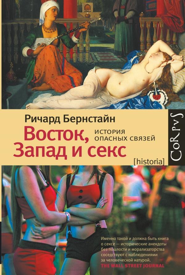 Восток Запад и секс: История опасных связей (The East, the West, and Sex: A