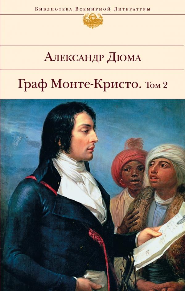 Граф Монте-Кристо. В 2 томах. Том 2
