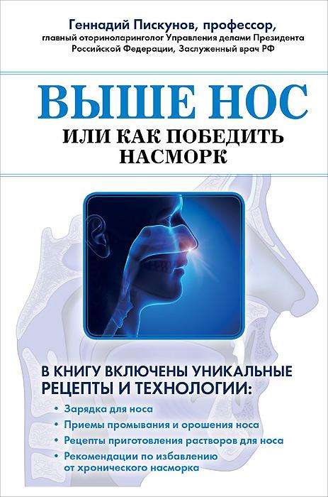 Выше нос, или Как победить насморк ( 978-5-699-70915-1 )