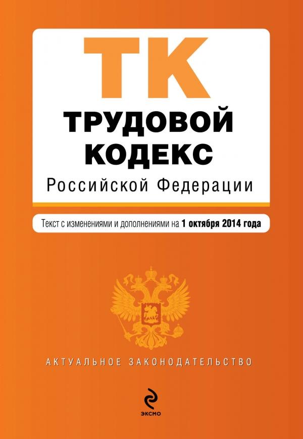 Трудовой кодекс Российской Федерации ( 978-5-699-76801-1 )