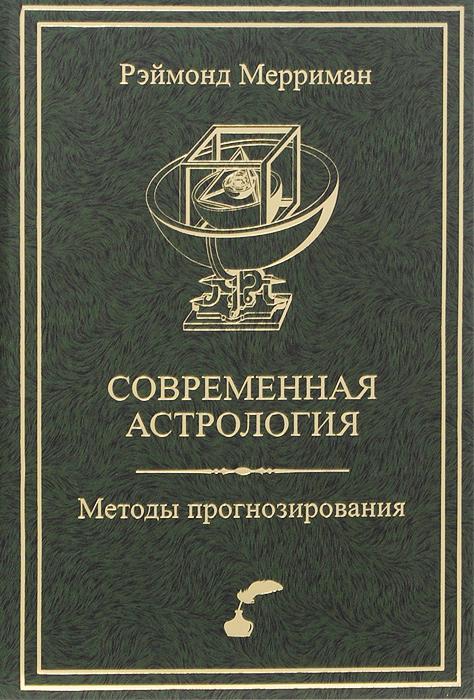 Современная астрология. Методы прогнозирования. Соляр