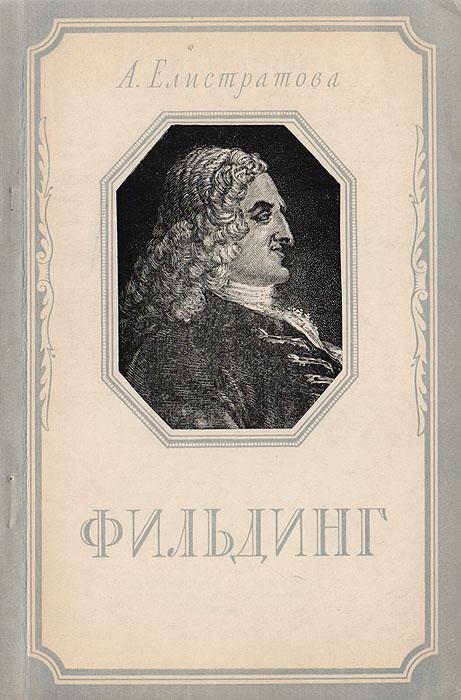 А. Елистратова Фильдинг. Критико-биографический очерк
