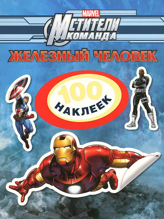 Железный человек. 100 наклеек