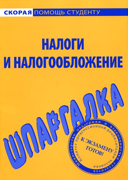 Налоги и налогообложение. Шпаргалка ( 978-5-409-00689-1 )