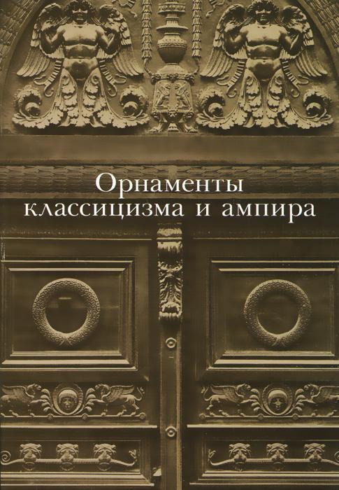 Орнаменты классицизма и ампира