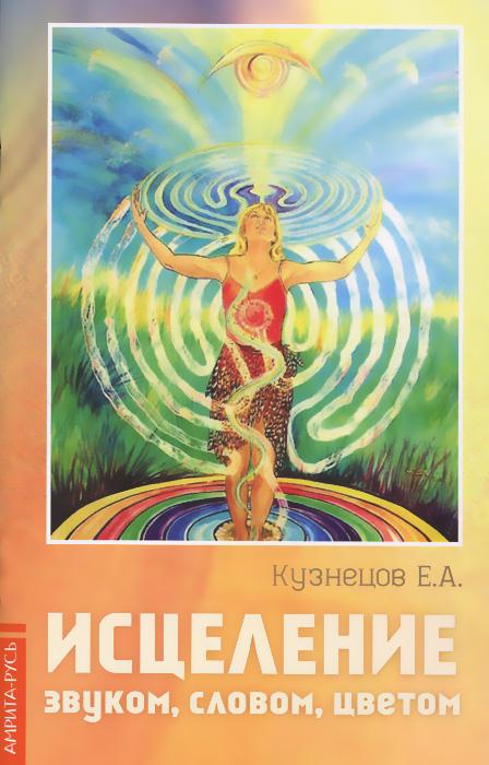 Исцеление звуком, словом, цветом ( 978-5-00053-184-6 )