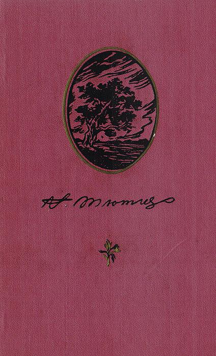 Ф. И. Тютчев. Стихотворения, письма
