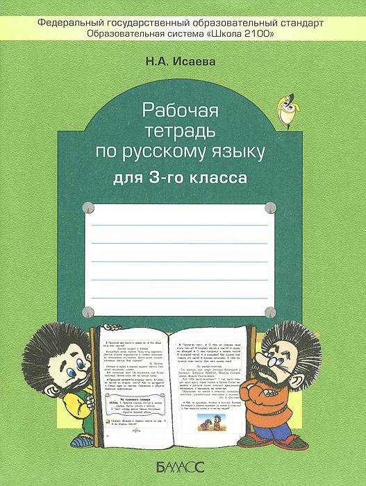 тетради по русскому языку 3 класс фото