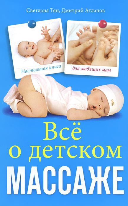 Все о детском массаже ( 978-5-227-05562-0 )