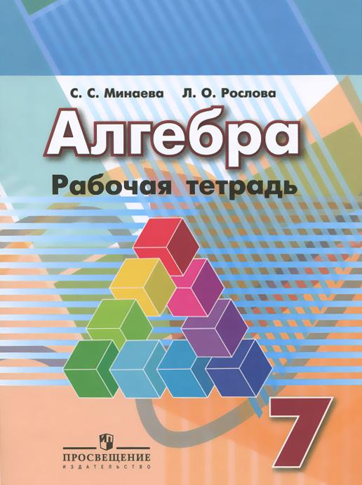 Алгебра 7 класс печатная тетрадь в картинках