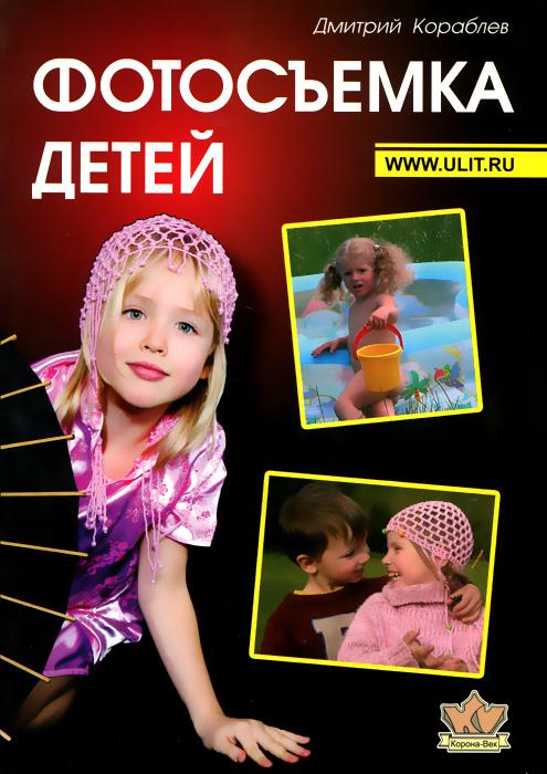 Фотосъемка детей ( 978-5-7931-1006-8 )
